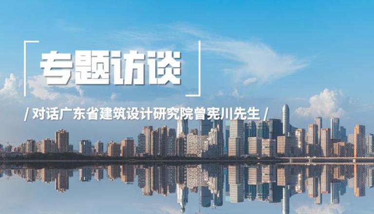 转变思维逻辑,促进管理革新——党委书记曾宪川谈疫情下企业管理面临的挑战与应对措施